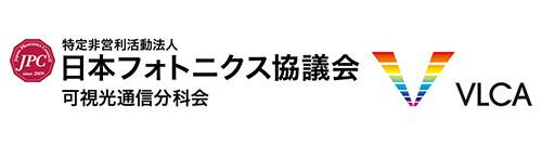 特定非営利活動法人 日本フォトニクス協議会 可視光通信分科会 VLCA