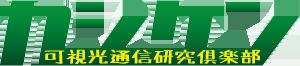 可視光通信研究倶楽部(カシケン)