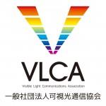 可視光通信協会(VLCA)春山会長に聞く、ズバリ日本での可視光通信普及のカギは!?【後編】