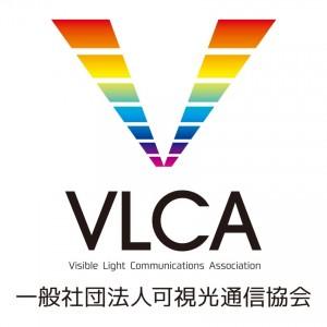 可視光通信協会(VLCA)インタビューを終えて