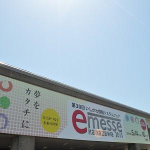 e-messe kanazawa 2015 (第30回いしかわ情報システムフェア)レポート  ~北陸エリアで初披露! 肌で感じた可視光通信への期待