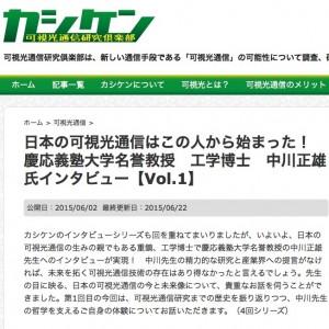 可視光通信研究倶楽部(カシケン)が電子デバイス産業新聞に登場!