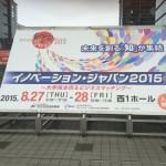 未来を創る「知」が集結 Innovation JAPAN 2015 レポートVol.1