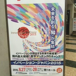 未来を創る「知」が集結 Innovation JAPAN2015レポートVol.2