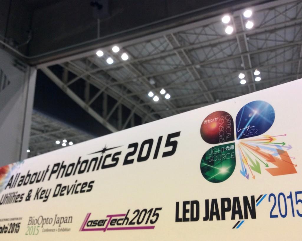 光技術が結集!All about PhotonicsからLED JAPAN 2015レポートVol.1