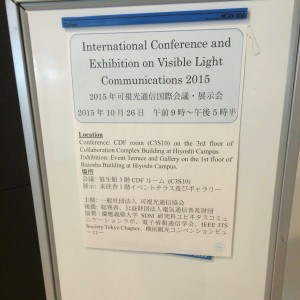 世界初!可視光通信の国際会議&展示会「International Conference and Exhibition on Visible Light Communications (ICEVLC)2015」レポートVol.1