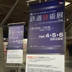 鉄道技術展での可視光通信