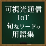 イメージセンサー~可視光通信・IoT旬なワード~