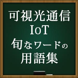 ウェアラブルと可視光通信の関係 ~可視光通信・IoT旬なワード~
