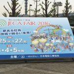 JECA FAIR 第64回電設工業展
