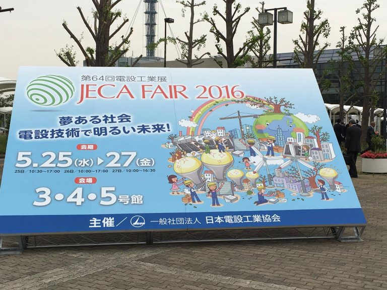 JECA FAIR 2016~第64回電設工業展に、不二電機工業が可視光通信を出展