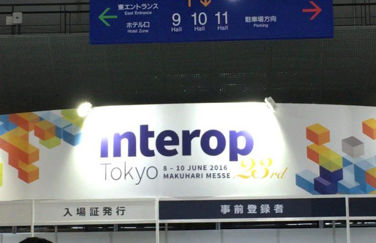 「2020に向けて」が活発に! Interop Tokyo 2016レポート