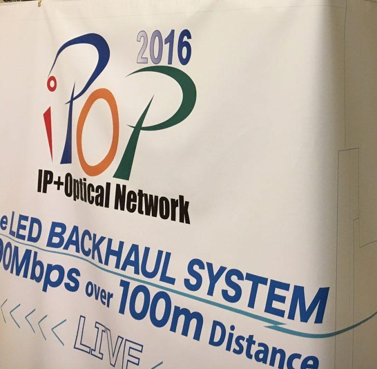 iPOP2016で(株)三技協が可視光通信でのバックホールを提案