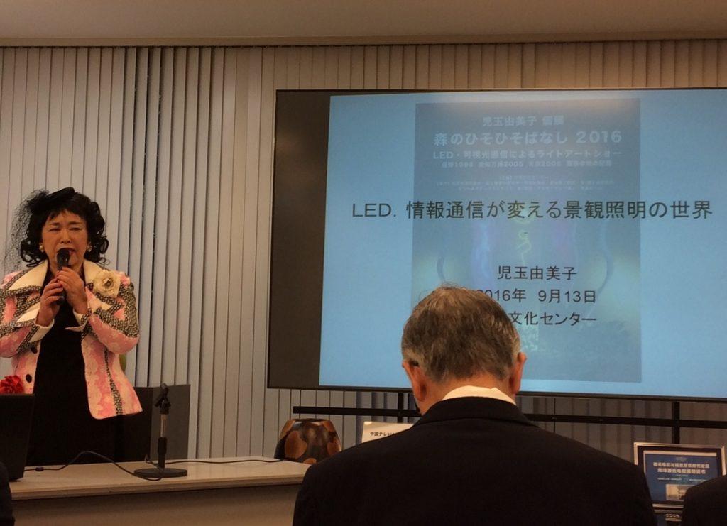 児玉由美子氏講演 LED. 情報通信が変える景観照明の世界