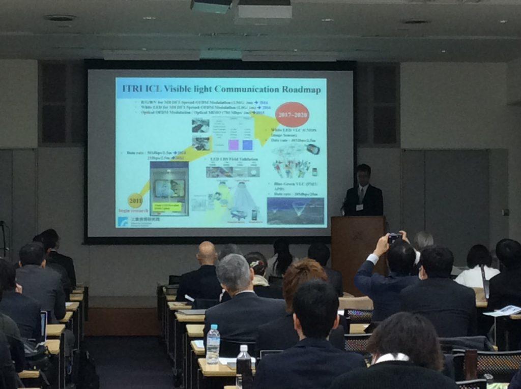 ITRI 台湾工業技術研究院