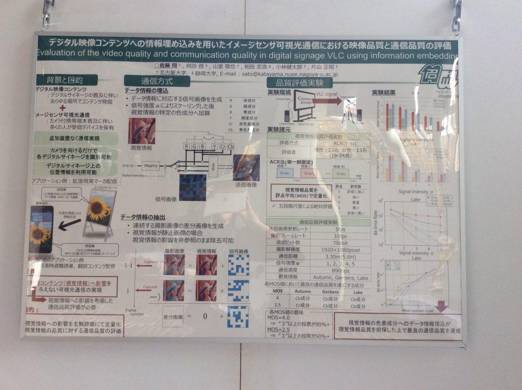 名古屋大学、静岡大学