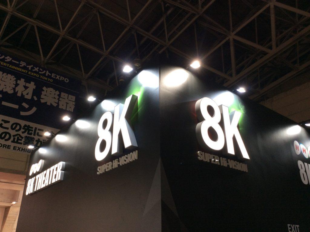 8Kスーパーハイビジョン