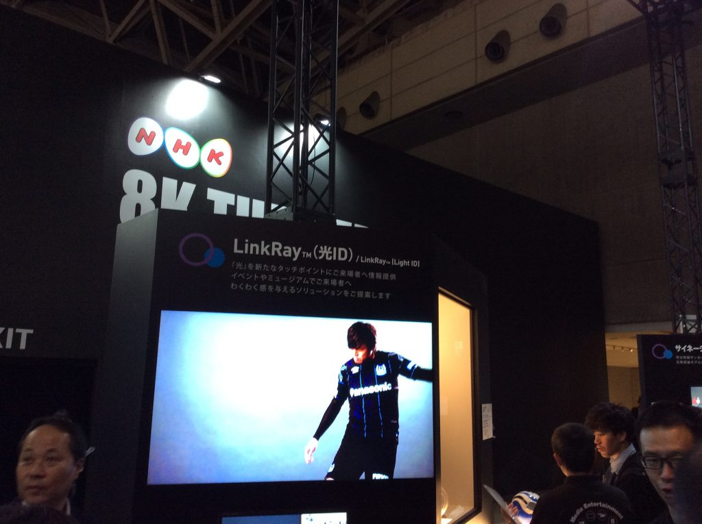 Panasonic LinkRay Demo