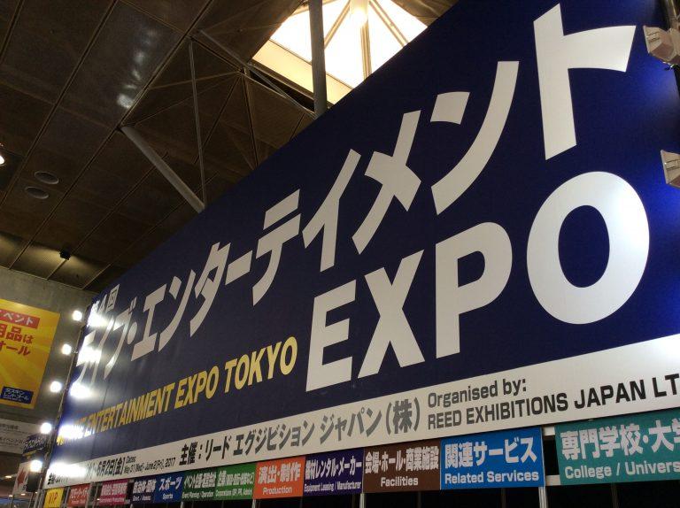 エンタメ系可視光通信の今 第4回ライブ・エンターテイメントEXPOレポート
