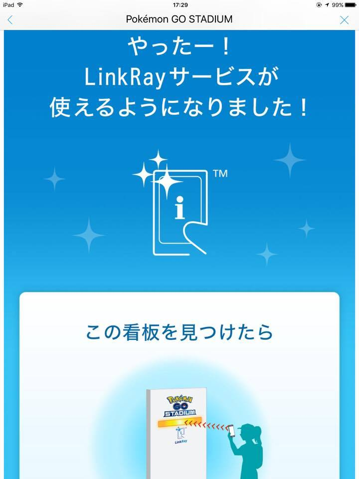 LinkRayポケモン起動画面