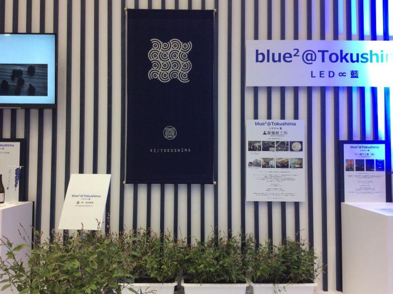 「AI=人口知能・藍・愛」 徳島ビジネスチャレンジメッセ2017