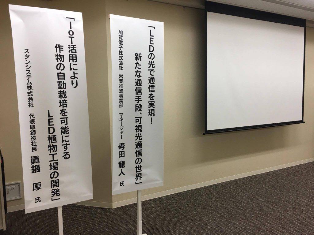 徳島ビジネスチャレンジメッセ講演