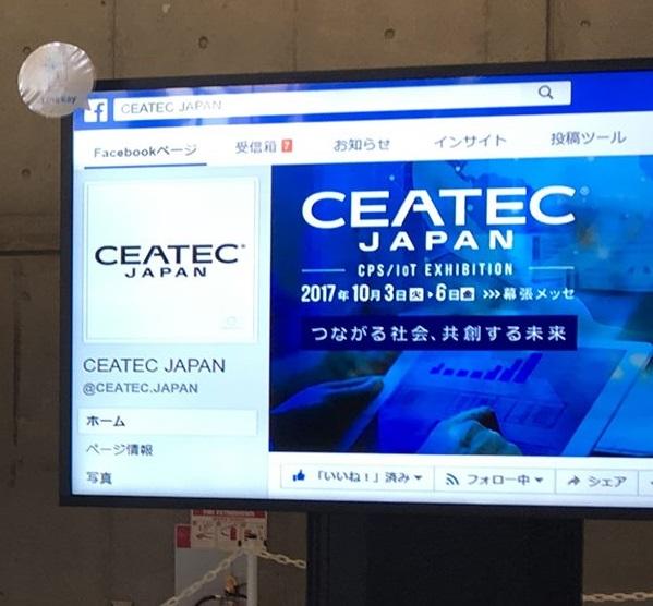 拡大する可視光通信の役割 ~CEATEC JAPAN 2017レポート~