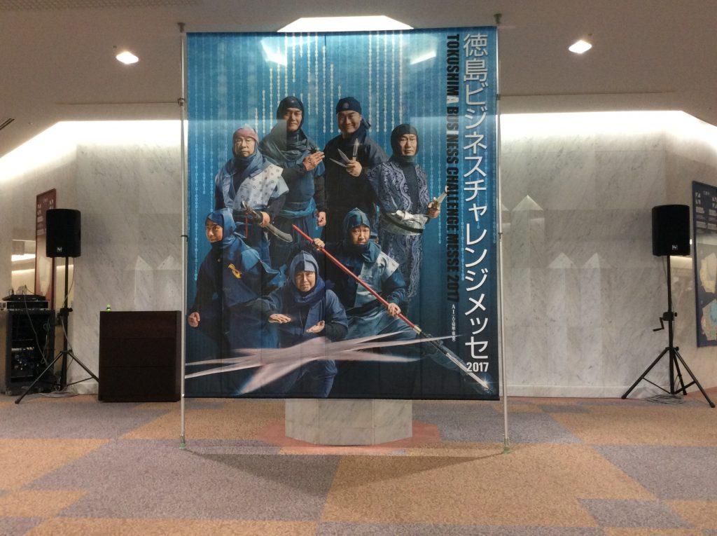 徳島ビジネスチャレンジメッセposter