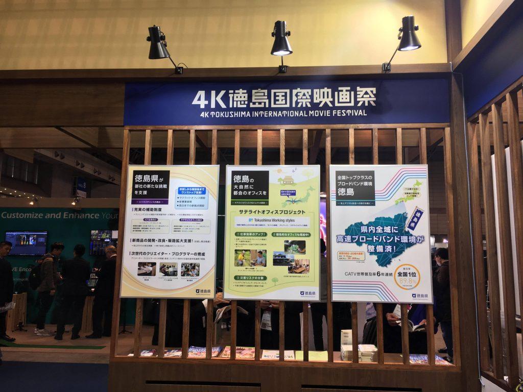 4K徳島国際映画祭