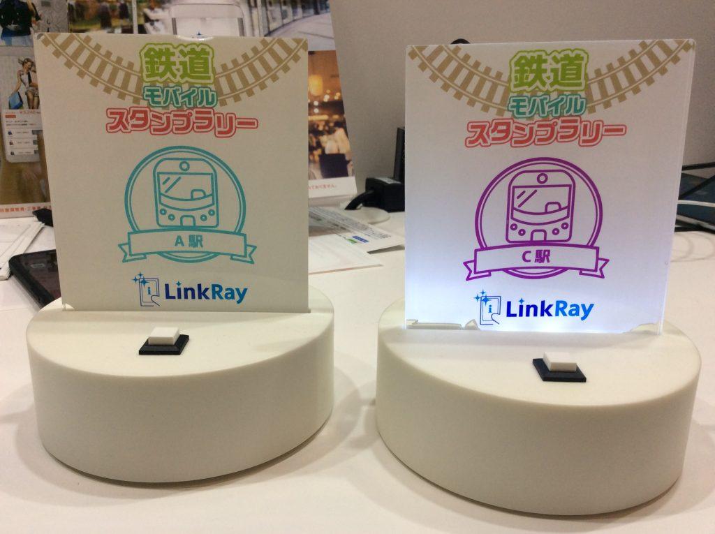 LinkRayスタンプラリー1