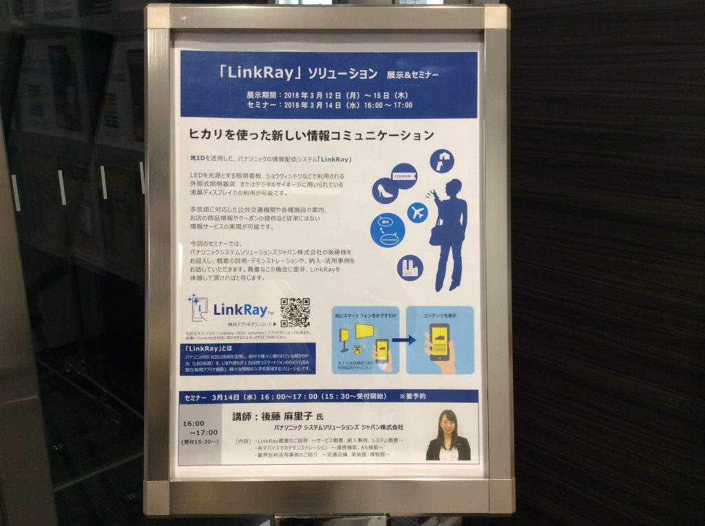 LinkRay展示会