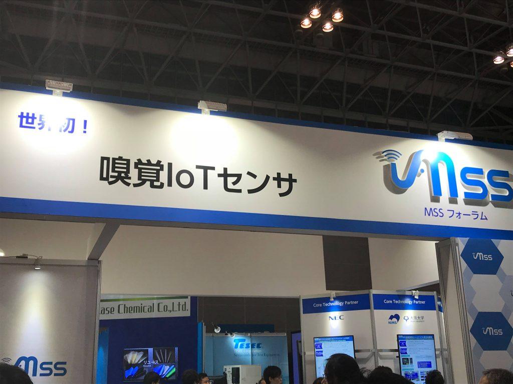嗅覚IoTセンサー