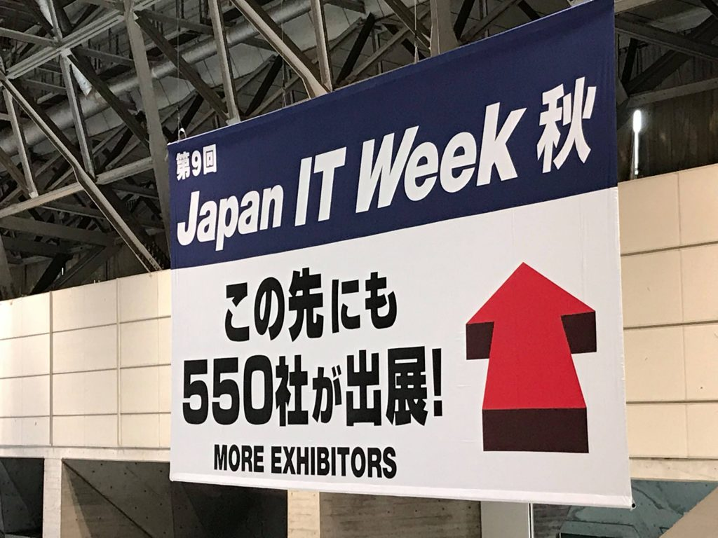 Japan IT Week 秋