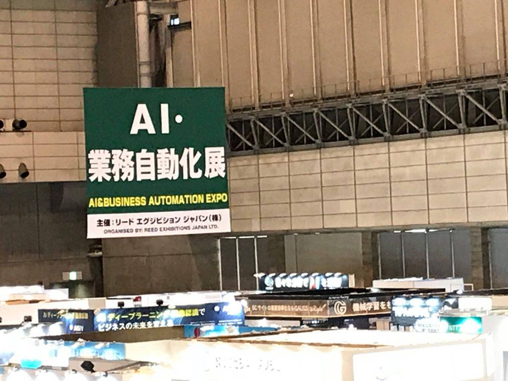AI業務自動化展