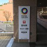 浜松から未来へ! PHOTON FAIR 2018  浜松ホトニクス総合展示会