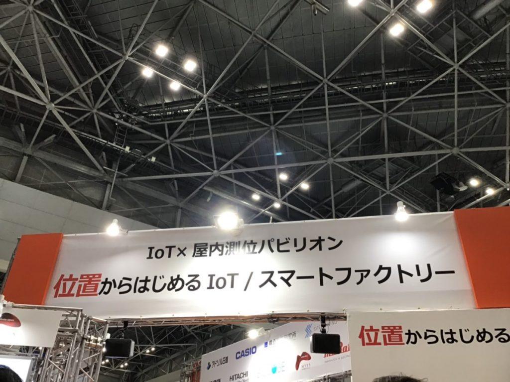 IoT×屋内測位パビリオン